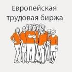 Биржа труда Profile Picture