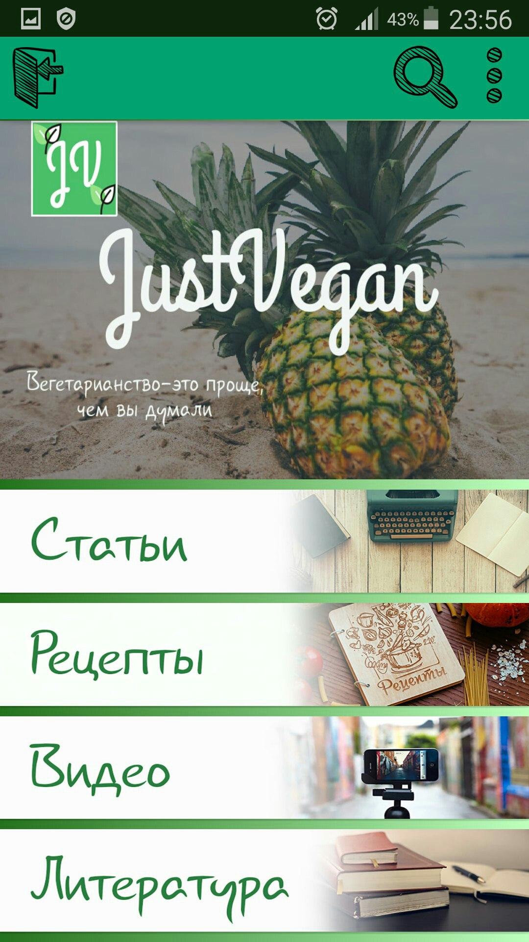 Just Vegan - новое мобильное приложение для веганов и вегетарианцев | Центр защиты прав животных «ВИТА»